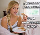 хлеб - вред для фигуры