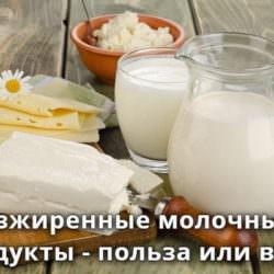 Обезжиренные молочные продукты не принесут пользы