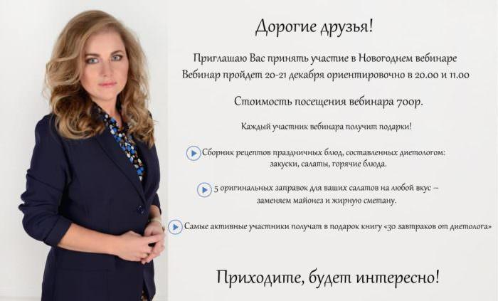 Новогодний вебинар