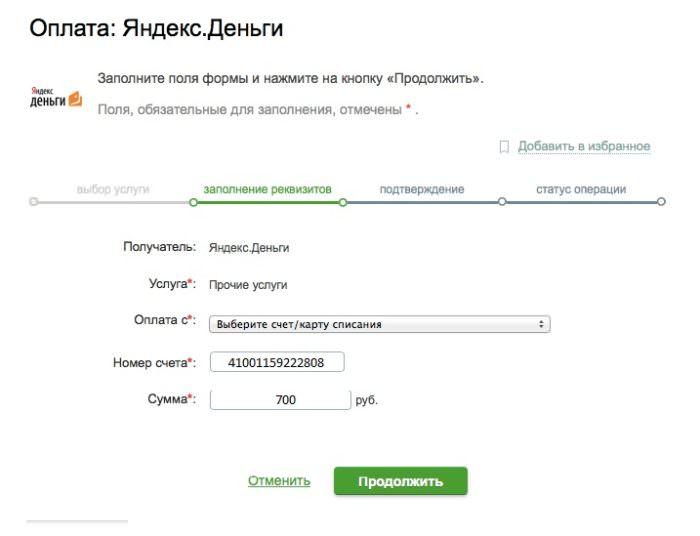 Оплата вебинара
