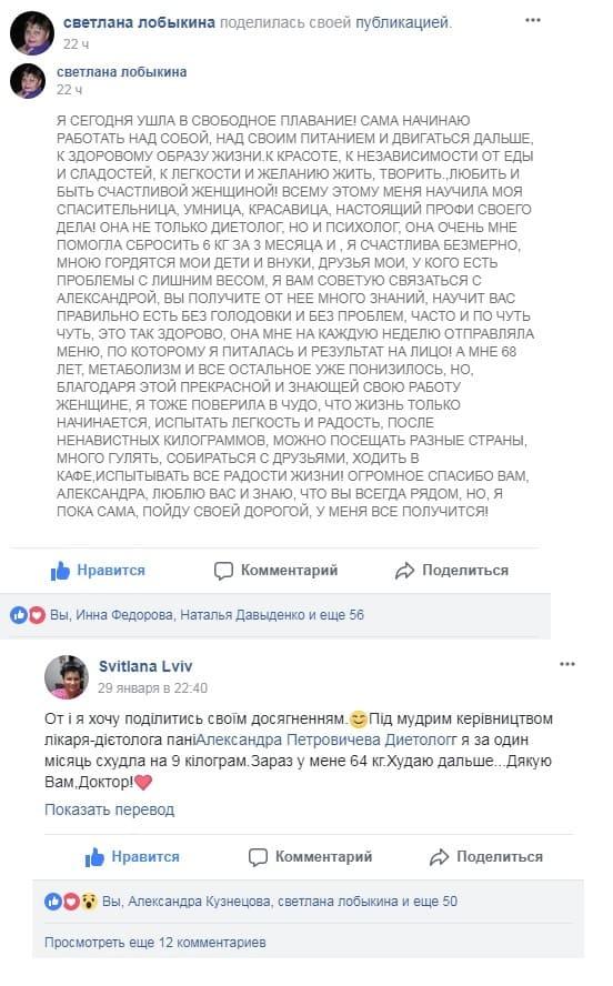 Александра Петровичева диетолог. Отзывы о моей работе