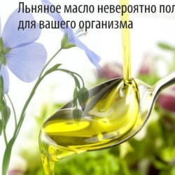 Льняное масло расщепляет жиры