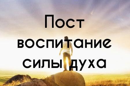 православный пост