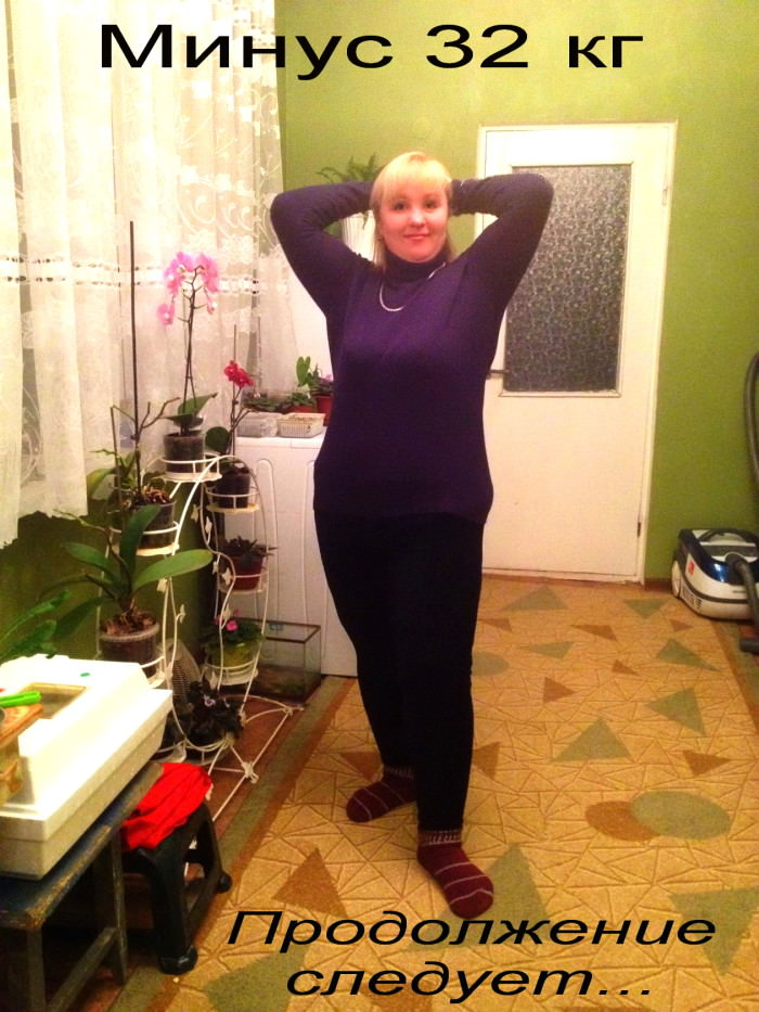 7 месяцев - минус 32 кг