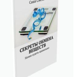 Все секреты обмена веществ в одной книге!