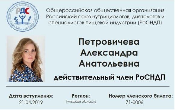 Диетолог Александра Петровичева