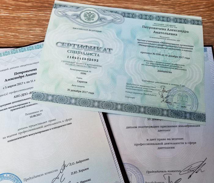 Дипломы диетолога Петровичева Александра
