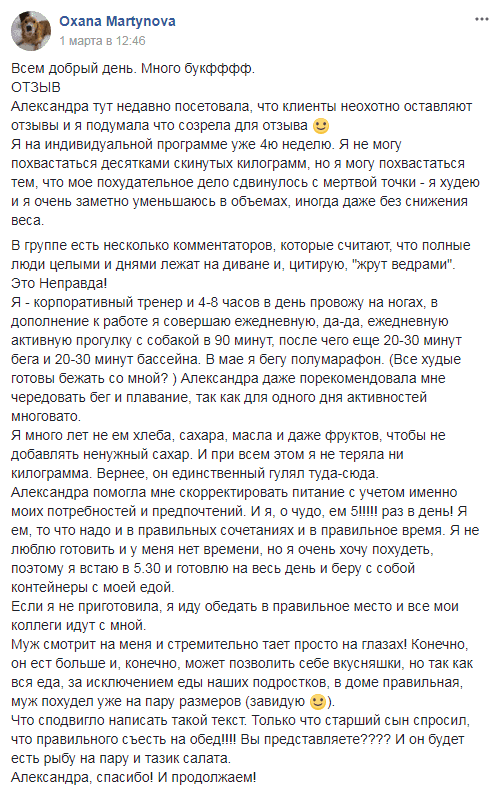 Отзыв о диетологе Александре Петровичевой