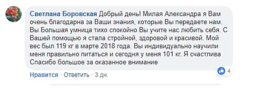 Александра Петровичева диетолог отзывы